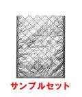 サンプルセット 保冷袋 薄手 内側もアルミ生地
