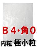 プチプチ袋 B4角0