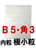 プチプチ袋 極小粒B5角3