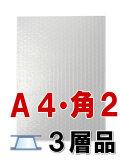 プチプチ袋 A4・角2 3層品