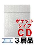プチプチ袋 CD ポケットタイプ