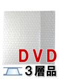 プチプチ袋 DVD
