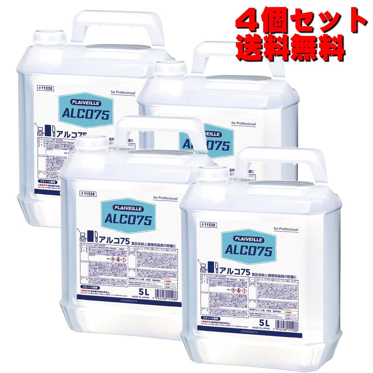 アルコール 除菌 業務用 食品添加物 製剤 クリンバー アルコ 75 5L×4個 11528 エタノール コスモビューティー 送料無料