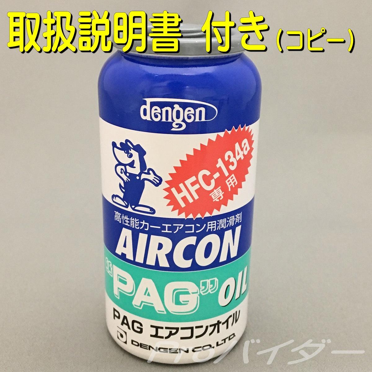 デンゲン dengen オイル入りエアコンガス 50g (HFC-134a用) OG-1040F STRAIGHT/28-1341 dengen/デンゲン