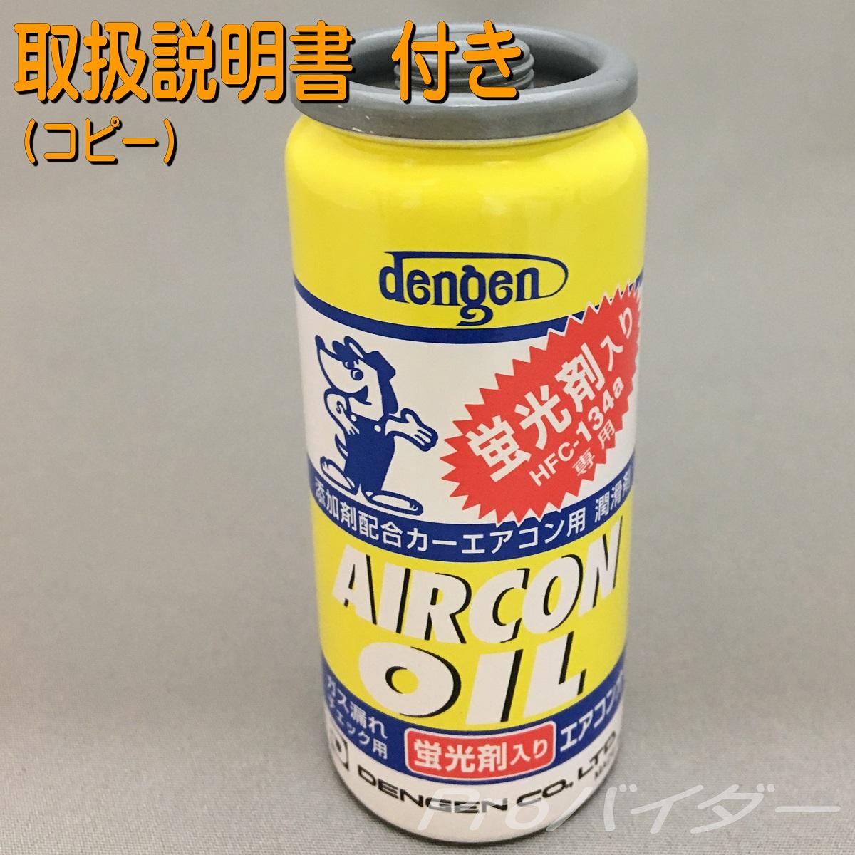 デンゲン DENGEN カーエアコン用 蛍光剤入り コンプレッサーオイル 取扱説明書コピー付 ( HFC-134a用) OG-1040KF