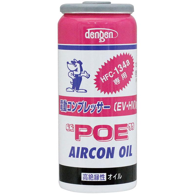 POE コンプレッサーオイル入り134aエアコンガス缶 50g 電動コンプレッサー専用 OG-1040FH デンゲン dengen
