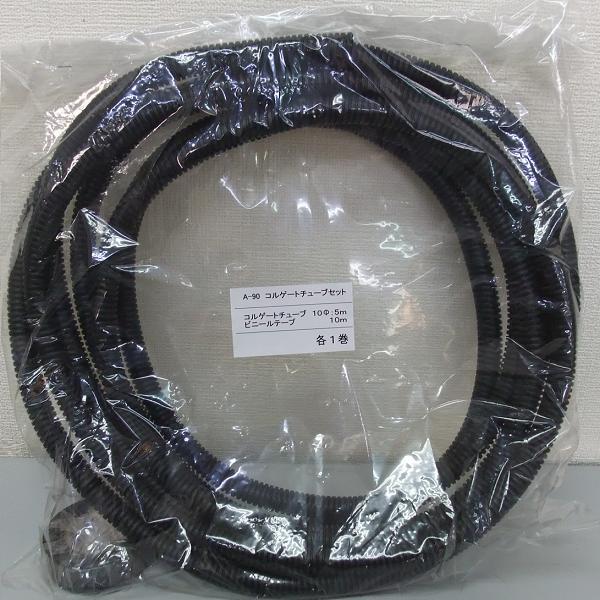コルゲートチューブ,φ10mm,ビニールテープ,10m,セット,a-90