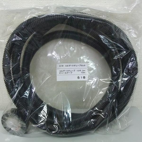 コルゲートチューブ,φ13mm,3m,ビニールテープ,10m,セット,a-91