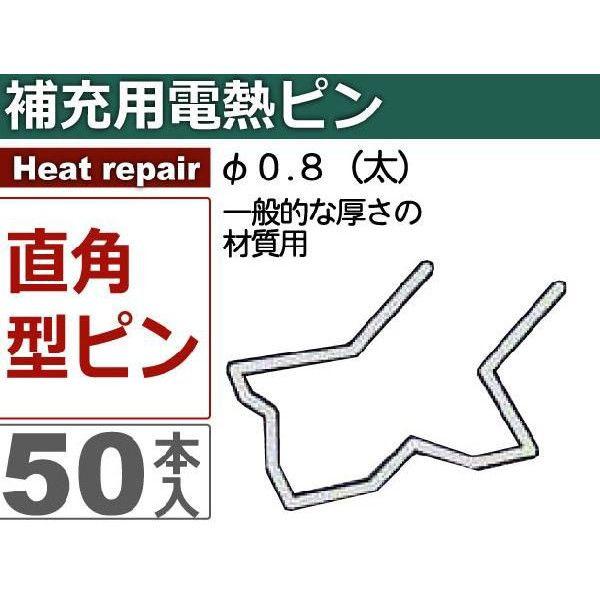 【旭産業】 ヒートリペアキット用 補充用電熱ピン 50本入(直角ピン/φ0.8) HRK08L