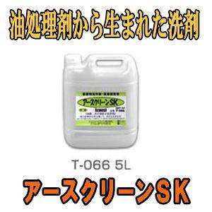 薄める作業が要らない食用油用洗剤 アースクリーンSK 5L エコエスト T-066