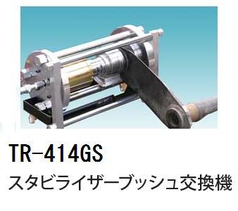 送料無料 【ハスコー】 スタビライザーブッシュ交換機 / TR-414GS