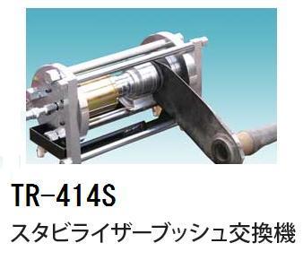送料無料 【ハスコー】 スタビライザーブッシュ交換機 / TR-414S