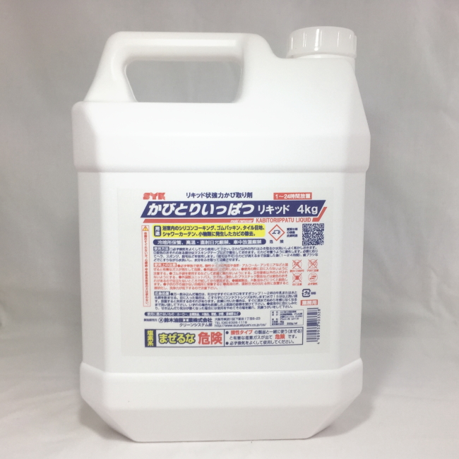 しつこいカビを根こそぎ除去 低臭タイプ カビとり一発リキッド 4kg S-2472