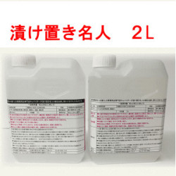 業務用 油落とし洗たく洗剤 強力洗剤 作業服 漬け置き名人 A剤1L+B剤1L 2L