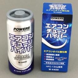 【パワーズ】 R134aカーエアコンオイル添加剤 ・ エアコンチューン / W4400