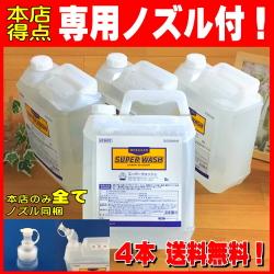 スーパーウォッシュ 5L 4本セット ノズル付 送料無料 マッサージオイル 業務用 タオル 洗濯洗剤 コスモビューティー 12037-4