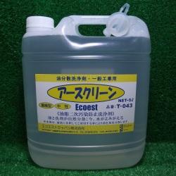 油分散剤 油処理 洗剤 エコエスト アースクリーン 5L T-043