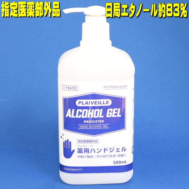 手指 消毒 アルコール 業務 用
