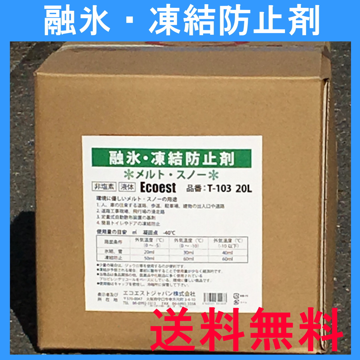 エコエスト 凍結防止剤 非塩素 メルトスノー 20L T-103