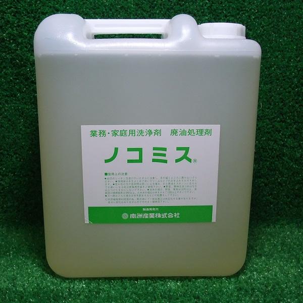 掃除用洗剤 (廃油処理剤 ・ 抗菌洗浄剤の作用を持つ洗剤) ノコミス 5リットル