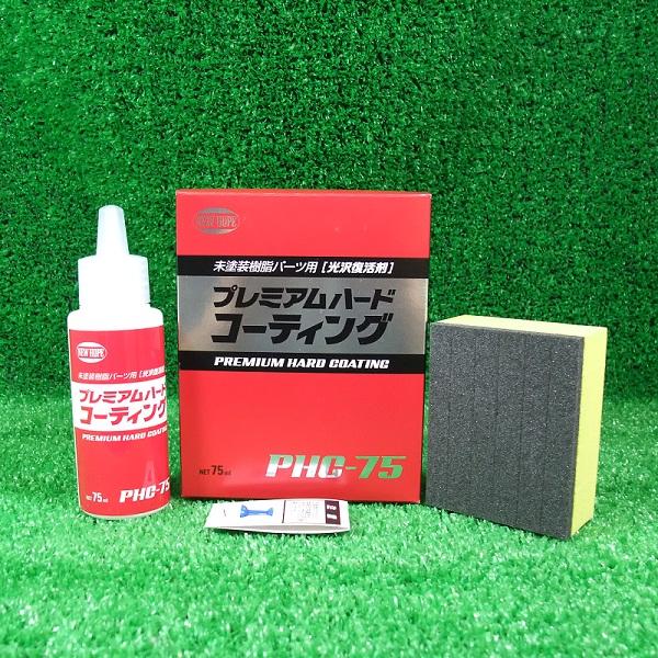 未塗装樹脂パーツの光沢復活剤 ニューホープ プレミアムハードコーティング 75ml /PHC-75