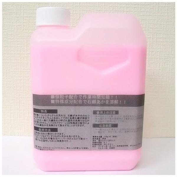 業務用 風呂洗剤 浴室 磨き剤 バスタブバン 小分け 1kg 鈴木油脂