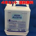 アルコール 除菌 エタノール製剤 食品添加物 エタノール67.89% 酸化剤入 業務用 クリンバー アルコ 75 5L 11528 コスモビューティー