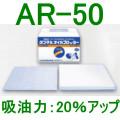 AR-50