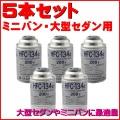 エアコンガス R134A 日本製 200g缶 5本セット 大型セダン〜1BOXカー用 HFC-134a カークーラー用 自動車 エアウォーター AIR WATER
