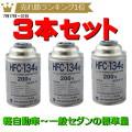 日本製 エアコンガス カークーラー用 200g缶 3本セット HFC-134a 軽自動車〜一般セダン用 エアウォーター AIR WATER