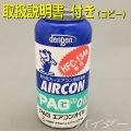 デンゲン dengen オイル入りエア コンガス 50g (HFC-134a用) OG-1040F STRAIGHT/28-1341 dengen/ デンゲン (10000019)