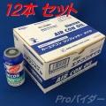 デンゲン DENGEN カーエアコン用 コンプレッサーオイル1箱[12本]( HFC-134a用) OG-1040F-12p