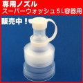 スーパーウォッシュ専用 注ぎ口 ノズル(エステサロン様・マッサージオイルによく効くせんたく洗剤のスーパーウォッシュ)