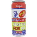 POE コンプレッサーオイル入り134aエアコンガス缶 50g 電動コンプレッサー専用 蛍光剤入り OG-1040KFH デンゲン dengen