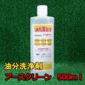 エコエスト アースクリーン 500mL 12本セット / T-055-12