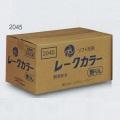 ソフトタイプの業務用作業衣洗濯洗剤  コスモビューティー  レークカラー 10kg / 2045