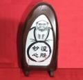 達磨画 ( 禅画 ) ・ 肉筆 【大北法眼聖月】 / 涅槃妙心 (ねはんみょうしん)