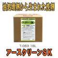 薄める作業が要らない食用油用洗剤 アースクリーンSK 18L エコエスト T-063