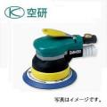 送料無料【空研/KUKEN】 デュアルアクション・サンダー B仕様(マジックペーパー) 非吸塵式 使用ペーパーサイズ 125mm / DAM-0531