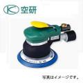 送料無料【空研/KUKEN】 デュアルアクション・サンダー B仕様(マジックペーパー) 非吸塵式 使用ペーパーサイズ 125mm / DAM-055