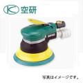 送料無料【空研/KUKEN】 デュアルアクション・サンダー B仕様(マジックペーパー仕様) 吸塵式 使用ペーパーサイズ 125mm / DAM-05AS