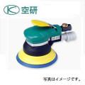 送料無料【空研/KUKEN】 デュアルアクション・サンダー B仕様(マジックペーパー) 吸塵式 使用ペーパーサイズ 125mm / DAM-055S