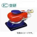 送料無料【空研/KUKEN】 オービタルサンダー(マジックペーパー) 非吸塵式 使用ペーパーサイズ 75×110 / SAM-41(B仕様本体)