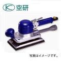 送料無料【空研/KUKEN】 オービタルサンダー B仕様(マジックペーパー) 吸塵式 使用ペーパーサイズ 100×180mm / SAT-7S