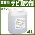 鈴木油脂 液体サビ落とし 4L / S-012 業務用 錆び取り剤 さびおとし