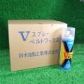鈴木油脂 スプレーベルトワックス 220ml S-253×12本 送料無料