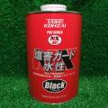 タイホーコーザイ,塩害ガード,水性,黒,ブラック,NX481