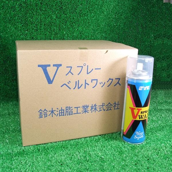 鈴木油脂 スプレーベルトワックス 220ml S-253×12本