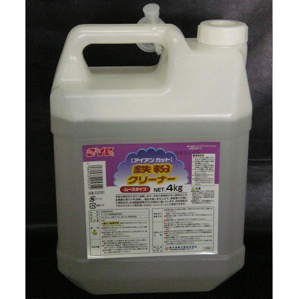 SYK,鈴木油脂,鉄粉除去剤,鉄粉クリーナー,アイアンカット,S-9752