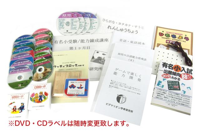 有名小受験/能力錬成講座全期セット 1ヵ月目~12ヵ月目